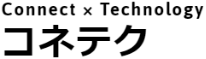Connect × Technology コネテク